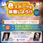 eスポーツ選手と対戦もできちゃうイベント「eo光 Presents eスポーツを体験しよう!!」2020年2月22日から開催