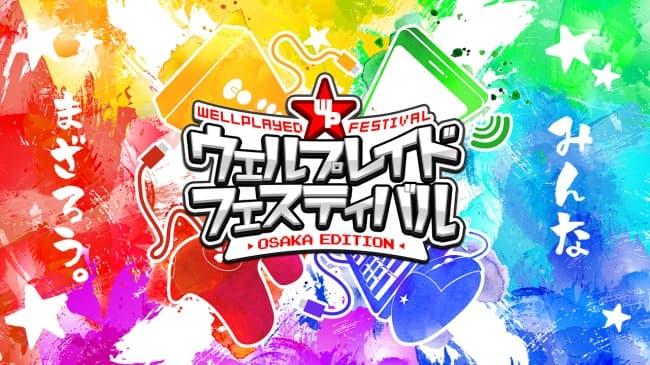[REDEE WORLD]オープン記念のゲーム/eスポーツイベント「ウェルプレイドフェスティバル Osaka edition」開催!