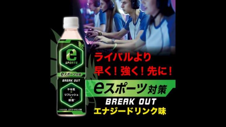 eスポーツ向けドリンク「BREAK OUT」カフェインゼロのエナジードリンク味!目を酷使するワーカーにも!