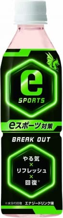 BREAK OUT-eスポーツ対策ドリンク