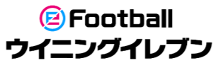 eFootballウイニングイレブン