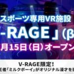 eスポーツ専用VR施設「V-RAGE」β版が2020年3月15日オープン!どこからでも観戦できる新たなeスポーツ体験!