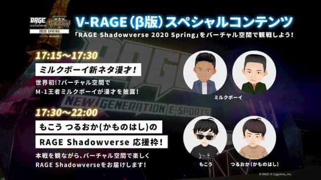 RAGE Shadowverse 2020 Spring GRAND FINALS イベント