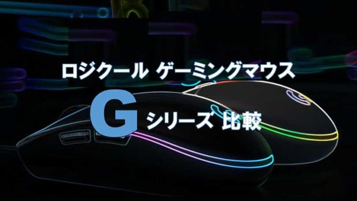 ロジクールGシリーズ のゲーミングマウスを比較!12種類のGシリーズの違いや特徴