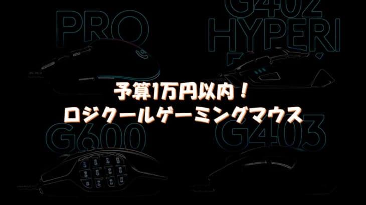 予算1万円!ロジクールゲーミングマウス特集