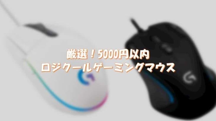 安いだけじゃない!5,000円以内の厳選ロジクールゲーミングマウス!