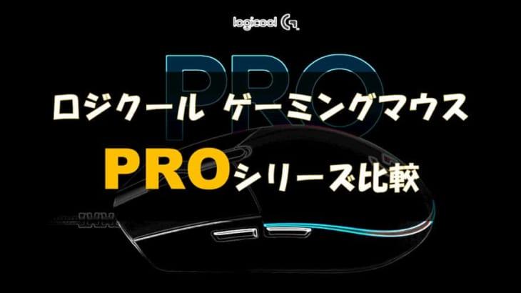 ロジクールPROシリーズ のゲーミングマウス比較!4種類のPROシリーズを性能・スペックや特徴で比較