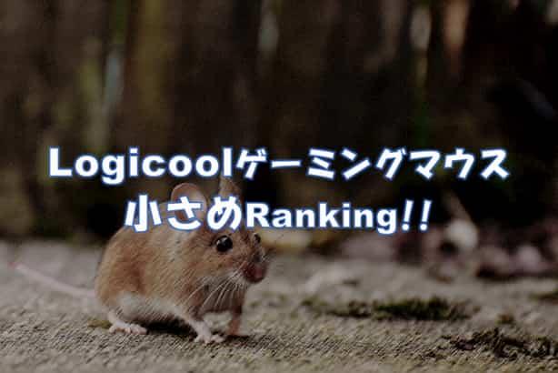 つまみ難民!?小さめのLogicoolゲーミングマウス Ranking!!