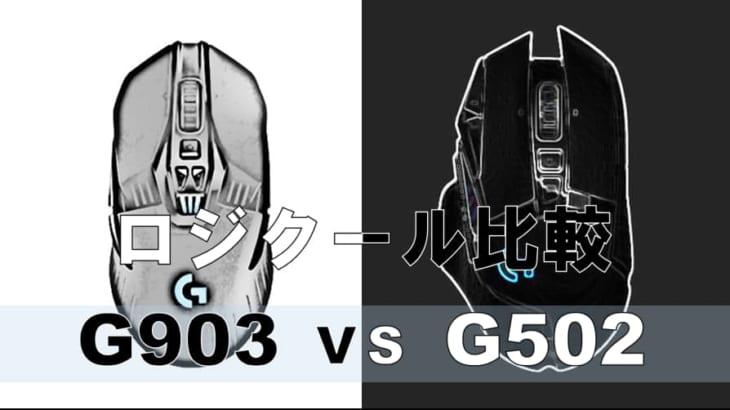 「G903」「G502」比較!ロジクール Gシリーズ LIGHTSPEEDワイヤレス ゲーミングマウス対決