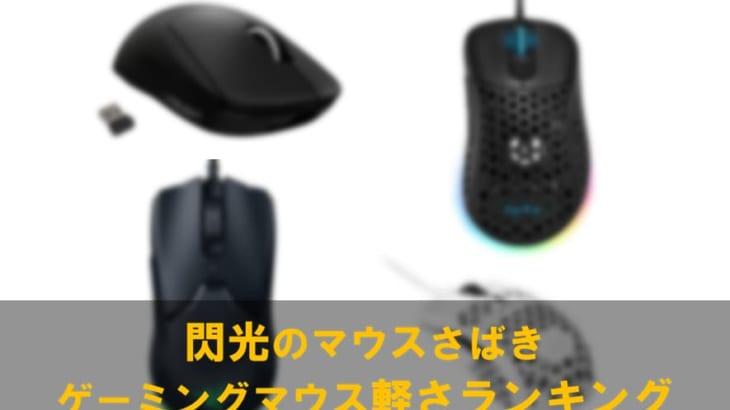 閃光のマウスさばき、摩擦レス抵抗レスの早業!ゲーミングマウス軽いランキング!!