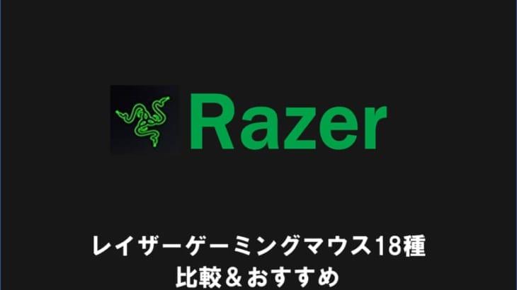 Razerゲーミングマウス18種を10項目以上で比較【2021】おすすめや特徴は?