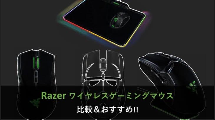 快適・高速レイザーワイヤレス!Razerワイヤレスゲーミングマウス比較&おすすめ!!