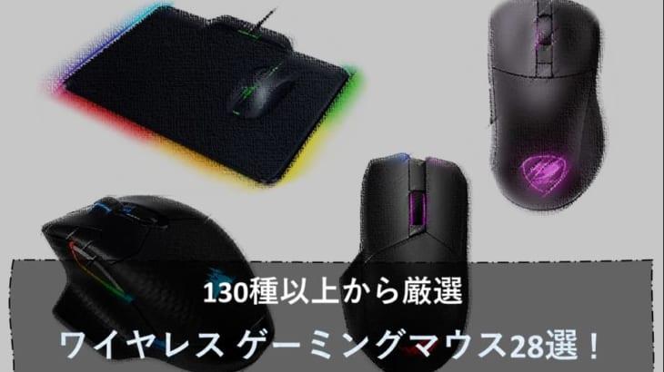 無線が強み、ワイヤレス ゲーミングマウス28選!130種以上から厳選したオススメは?