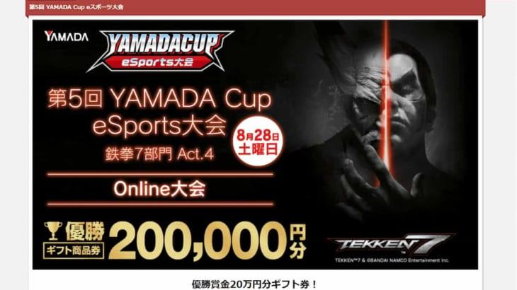 第5回 YAMADA Cup eSports大会 鉄拳7部門 Act.4 Online大会