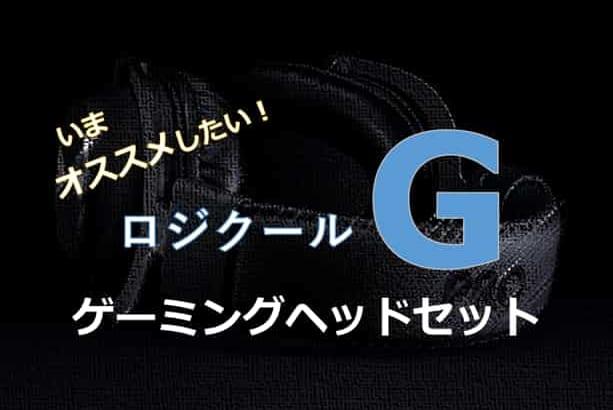 超おすすめ!Logicool(ロジクール)ゲーミングヘッドセット5選!